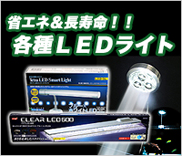 LEDライト