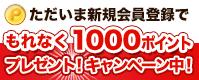 新規会員登録1000ポイントプレゼントキャンペーン