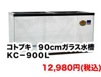 コトブキ 90cmガラス水槽 KC-900L