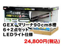 GEX マリーナ90cm水槽 6+2点セット LEDライト仕様
